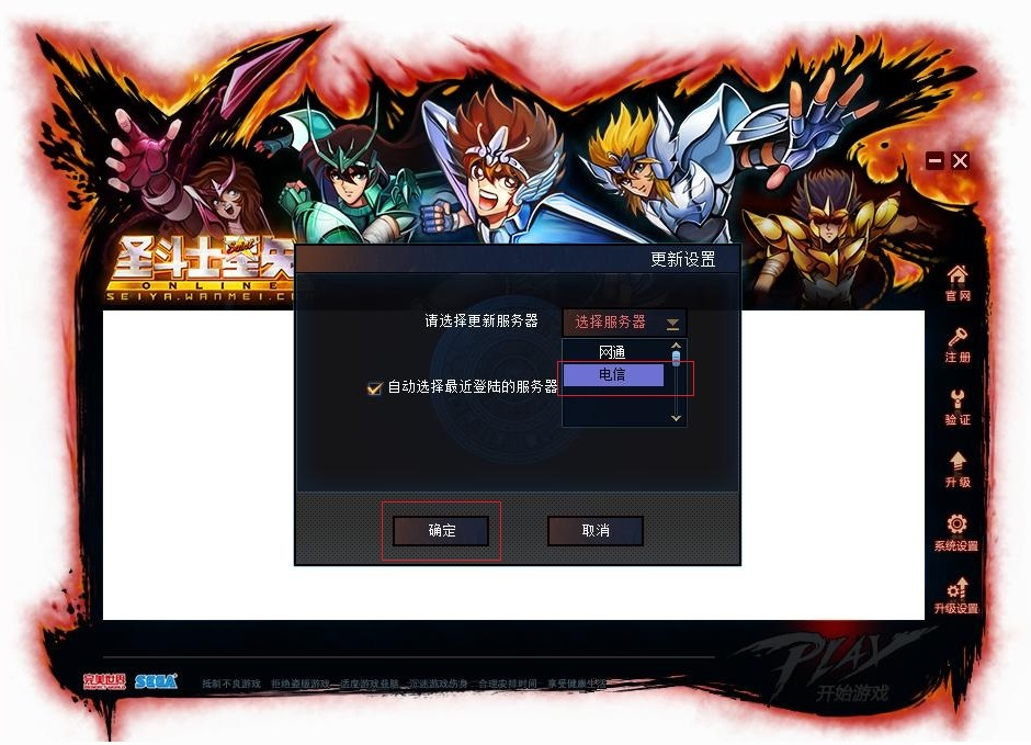 Saint seiya installation