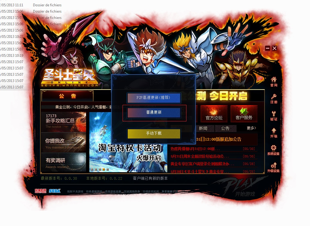 Saint seiya online patcher